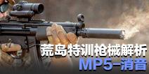 CF手游荒岛特训—MP5-消音解析