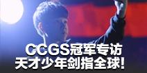 皇室战争CCGS冠军专访:天才少年剑指全球!