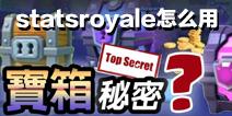 statsroyale怎么用 皇室战争怎么查宝箱