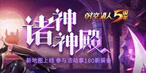 《时空猎人》全新地图诸神神殿开启 周年庆福利来袭