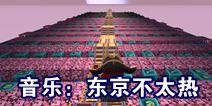 迷你世界电路存档:东京不太热 好玩存档分享