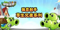 植物大战僵尸2豌豆射手有哪些 各种豌豆盘点