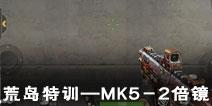 CF手游荒岛特训枪械篇—MK5-2倍镜
