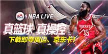 来《NBA LIVE》打造传奇!夺周边京东大奖!