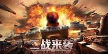 《世界之战》11月30日上线 自由沙盘重构二战