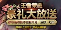 王者荣耀豪礼大放送 参与活动赢体验服账号&皮肤Q币