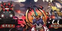 阴阳师体验服11月29日更新 新玩法首领退治愤怒石距