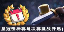 25W金币20胜奖励!皇室战争皇冠锦标赛总决赛挑战开启!