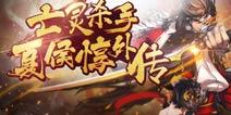 【怪兽推荐】《亡灵杀手:夏侯惇外传》开启三国格斗新篇章