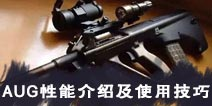 CF手游荒岛特训枪械篇—AUG性能介绍及使用技巧