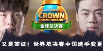小陈力量哥签证受阻!皇室战争世界总决赛中国选手变更
