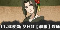 11月30日周末活动更新公告 火影忍者手游夕日红【和服】登场