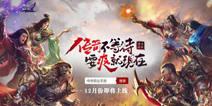 《传奇霸业手游》亮相TGC2017 12月即将上线