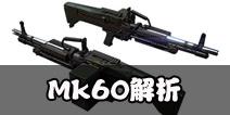荒野行动MK60解析