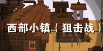 迷你世界【对战】西部小镇(狙击战)