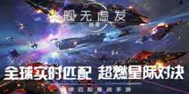 《舰无虚发:暗星》12.7精英测试 体验超燃星际对决