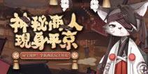 阴阳师12月6日更新公告 日和坊妖气副本新区集结