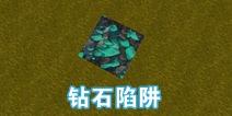 迷你世界钻石陷阱教程