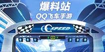 QQ飞车手游爆料站独家资讯抢先看 炫酷赛车经典赛道绝密曝光