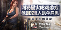 120人电脑开黑!《终结者2:审判日》PC互通版今日上线