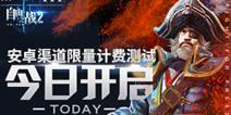 《自由之战2》12月8日限量计费删档开测 特色系统玩法来袭