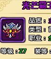 国王的勇士6光芒霸王
