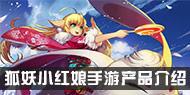 狐妖小红娘手游产品介绍 狐妖小红娘怎么玩