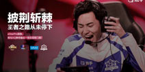 eStar4比0完胜JC晋级 触手直播兄弟连今日会师