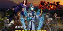 MMORPG手游《碧雪情天3D》 献上一场武侠盛典
