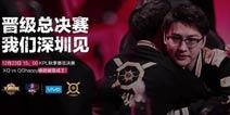 """触手直播双龙会eStar憾败 XQ与QGhappy决战鹏城""""春蚕""""体育馆"""