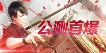 超现实恋爱经营 《恋与制作人》12月20日全平台公测