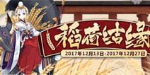 阴阳师体验服12月13日更新 御馔津实装上线