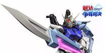 《敢达争锋对决》之巨剑型强袭高达 一刀两断斩舰刀