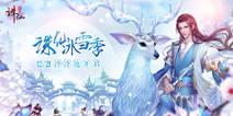 《诛仙手游》12.21冰雪季来袭 全新玩法抢先看