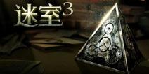 迷室3安卓版下载 用好游快爆预约下载迷室3安卓版