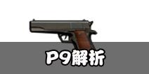 荒野行动P9手枪解析 P9手枪进阶使用攻略