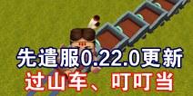 迷你世界迷你世界先遣服0.22.0版本 过山车已更新