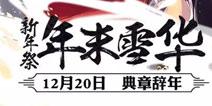 阴阳师新年祭资料片情报公开 第一弹御馔津
