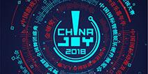 智汇新时代,畅享新娱乐――2018年ChinaJoy蓄势待发,全新升级