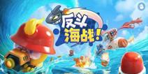 网易休闲对战手游《反斗海战》 12月20日iOS测试