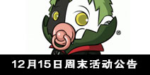 12月15日周末活动公告 火影手游格斗祭开启