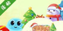 球球大作战圣诞节活动 丰厚奖励等你来兑换