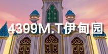 迷你世界创造存档:4399M.T伊甸园 好玩存档分享