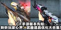 CF手游版本先知:聆听玩家心声,武器道具优化大合集!