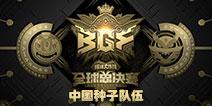 球球大作战全球总决赛(BGF)中国区6支种子队伍出炉