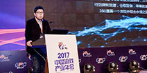 360游戏执行副总裁吴健:笑迎变化 坚持开放、合作、共赢的决心与力度