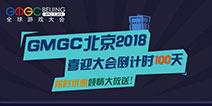 GMGC北京2018|喜迎大会倒计时100天 限时优惠倾情大放送