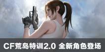 CF荒岛特训2.0 全新角色―狐登场!