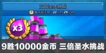 9胜10000金币 皇室战争三倍圣水挑战模式再临