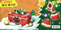 终结者2圣诞时装怎么获得 终结者2圣诞时装获取方式